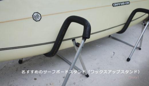 用途に応じた おススメのサーフボード スタンド(ワックスアップスタンド)