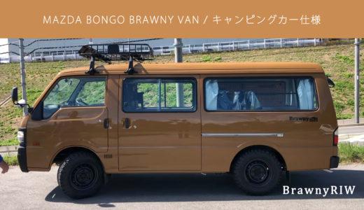 サーフィン仕様のキャンピングカー「ボンゴブローニイバン BrawnyRIW-S」