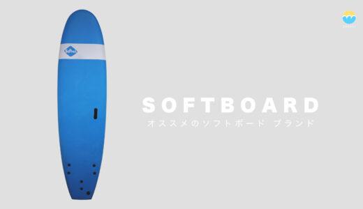 初心者におすすめの人気ソフトボード(サーフボード)ブランド5選!