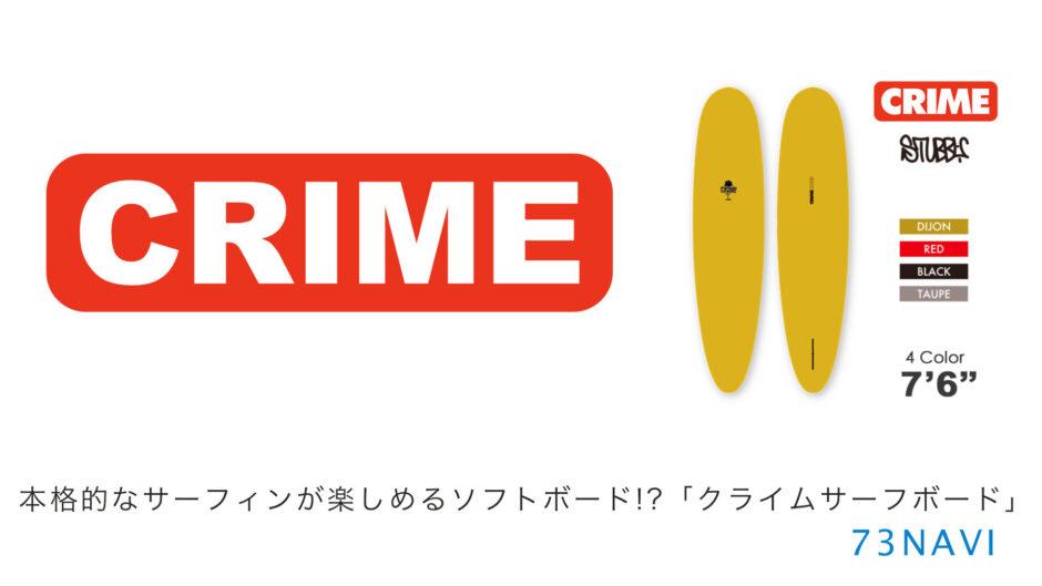 本格的なサーフィンが楽しめるソフトボード!?「CRIME クライムサーフボード」
