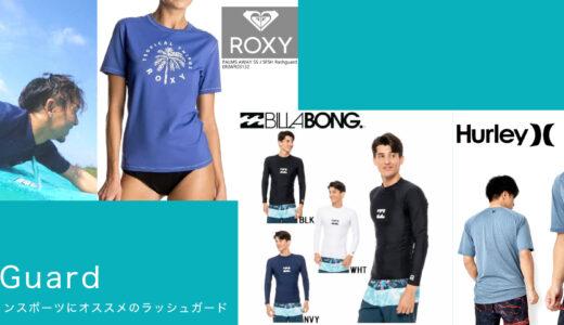 サーフィンやマリンスポーツにオススメのラッシュガード(メンズ&レディース)