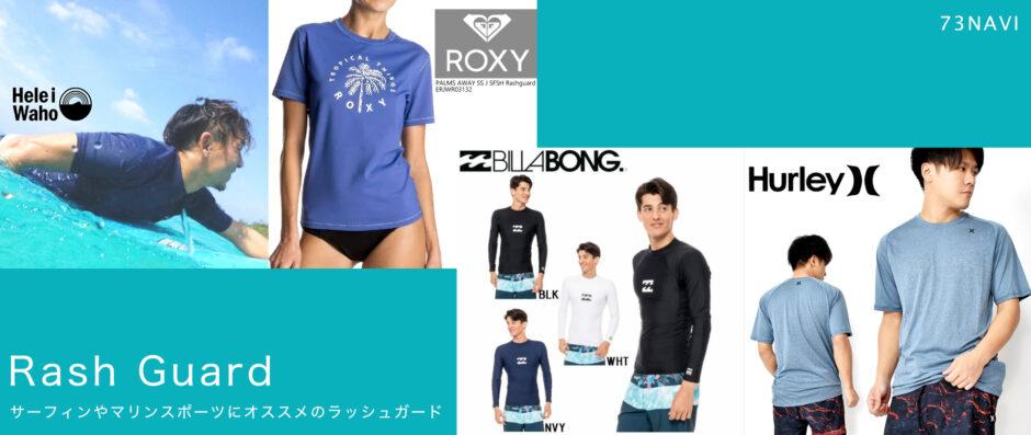 サーフィンやマリンスポーツにオススメのラッシュガード メンズ/レディース