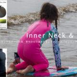 ウェットスーツの浸水対策にオススメのインナーネック&インナー