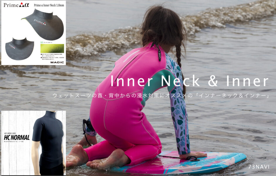 ウェットスーツの首・背中からの浸水対策にオススメの「インナーネック&インナー」
