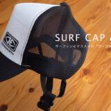サーフィンにオススメの「サーフキャップ&ハット」効果と選び方