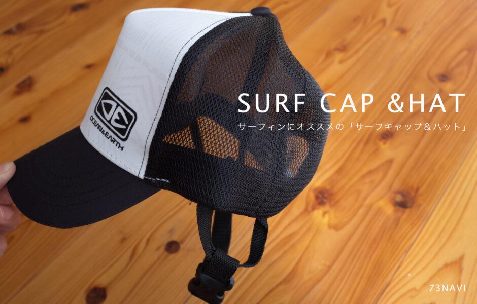 サーフィン用帽子「サーフキャップ&ハット」