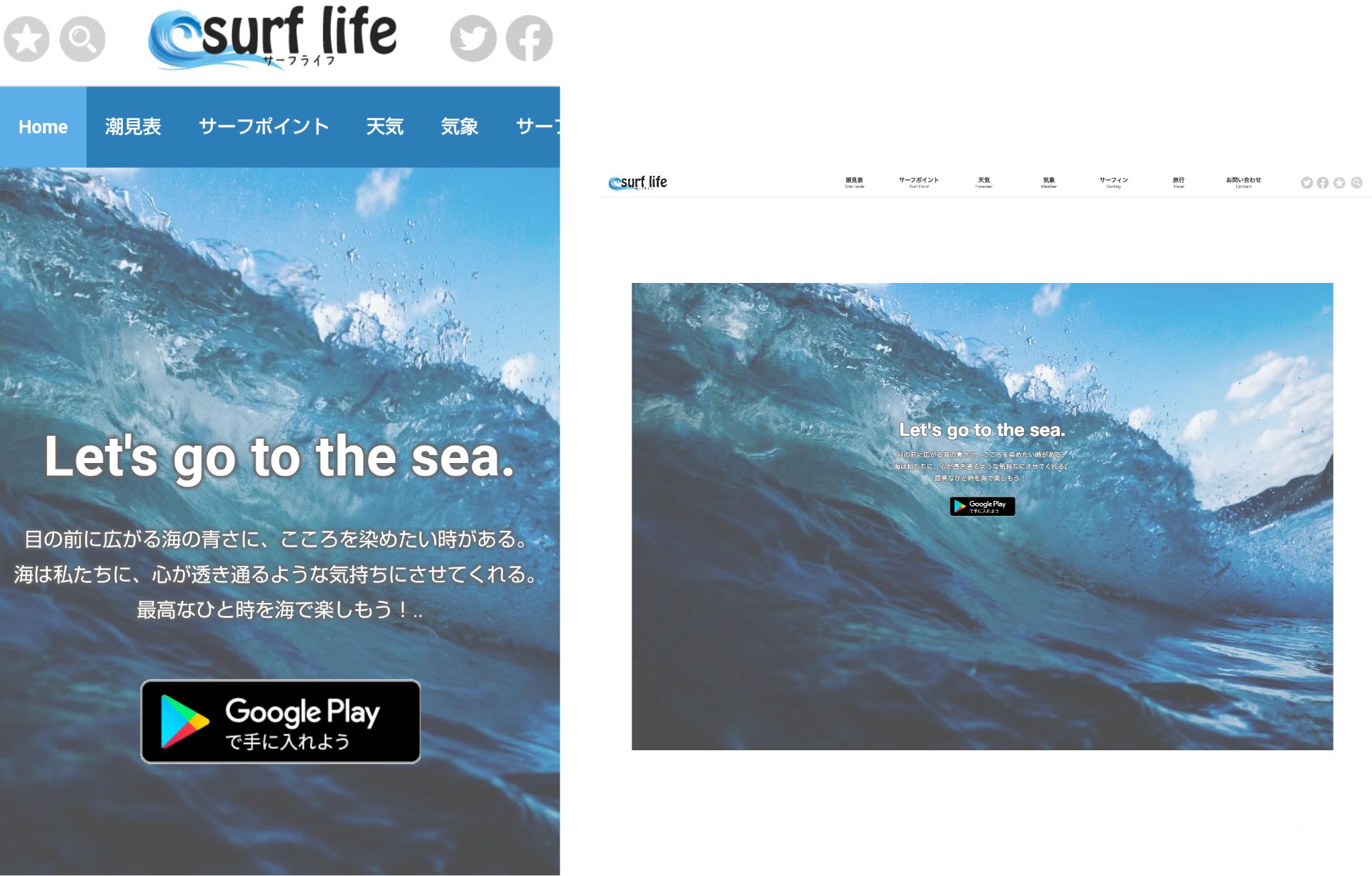 surf lifeアプリ