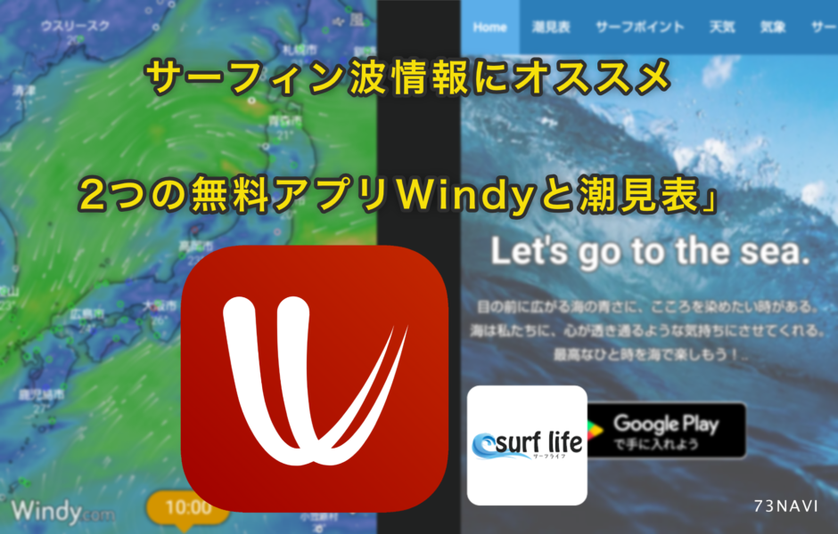 サーフィン波情報にオススメの2つの無料アプリWindyと潮見表