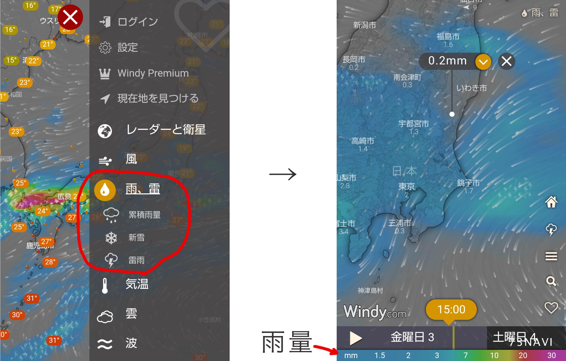 Windyアプリ-雨・雷の見方