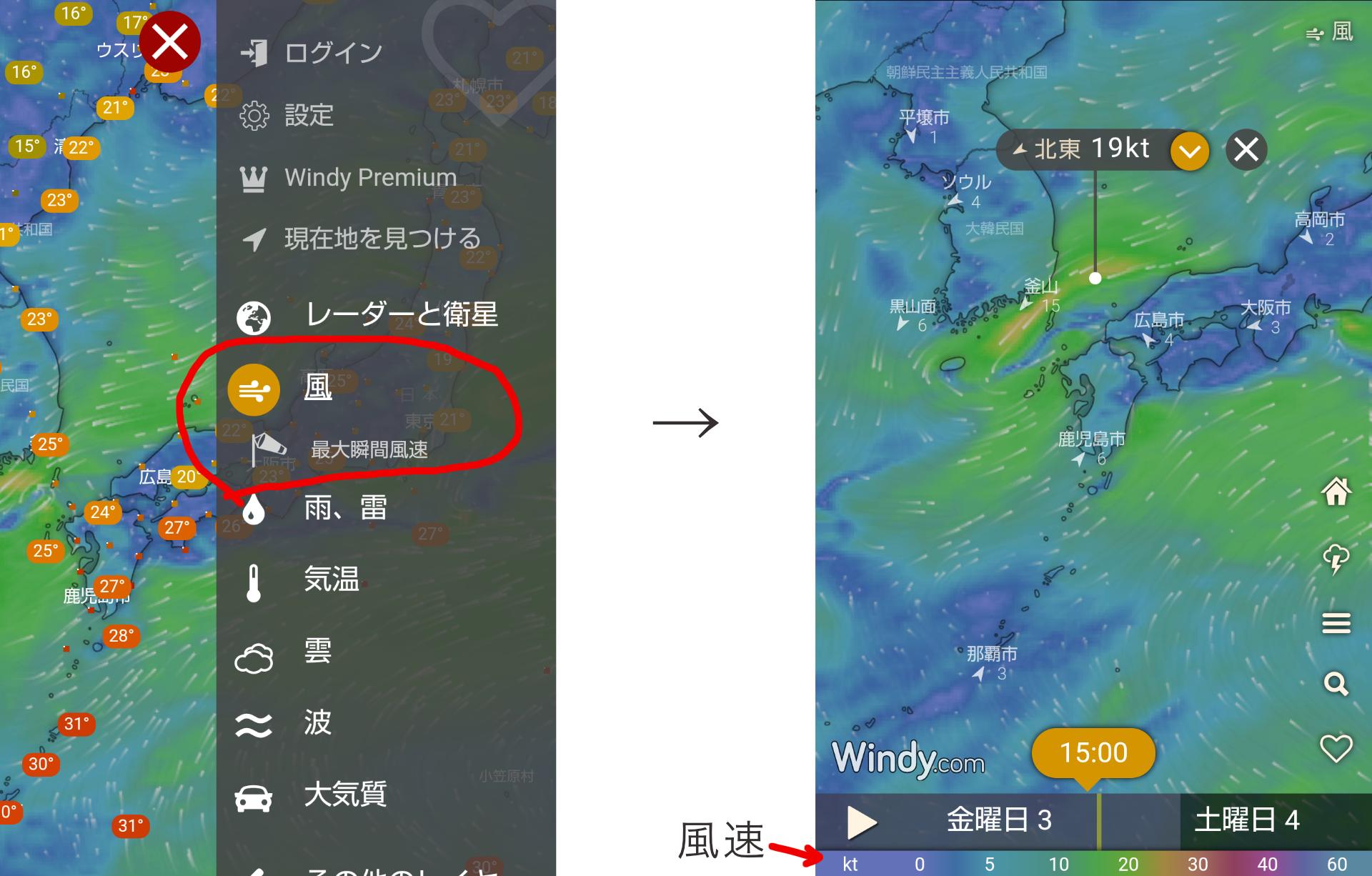 Windyアプリ-風の見方・操作方法