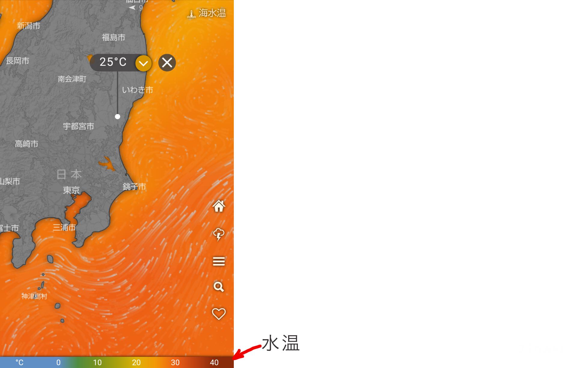 Windyアプリ-海水温