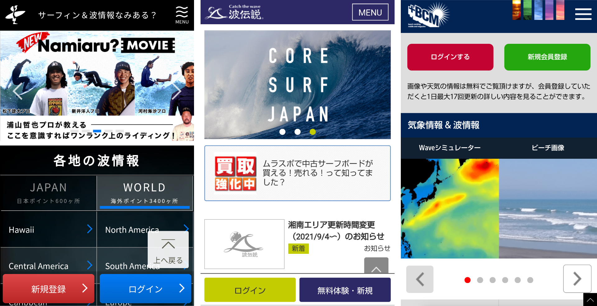 サーフィン向けの人気の波情報アプリ(サイト)には「波伝説」「なみある」「BCM」