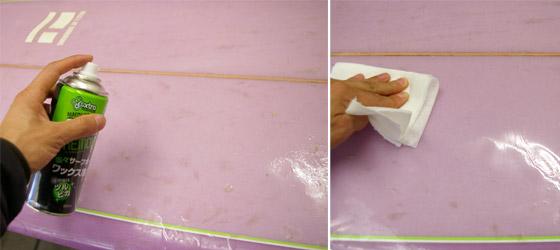 WAXリムーバー液を垂らし拭き取る。