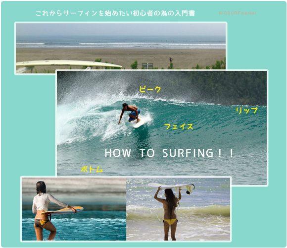 HOW TO SURFING!!これからサーフィンを始めたい初心者の為の入門書