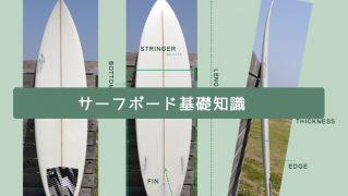 サーフボード基礎知識