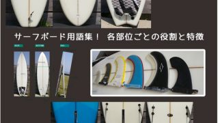 サーフボード用語集