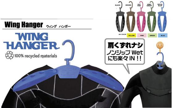 ウェットスーツ用 肩くずれナシ!ウィングハンガー