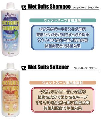 ウェットスーツ専用洗剤・柔軟剤 (シャンプー&ソフナー)