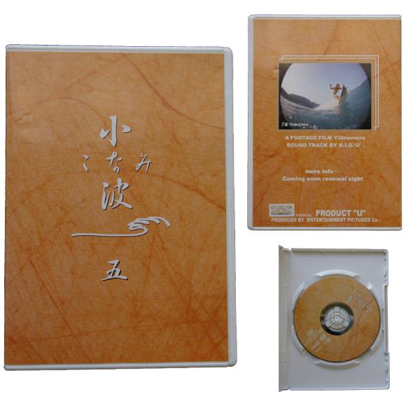 小波/こなみ 5 DVD bno9629066a