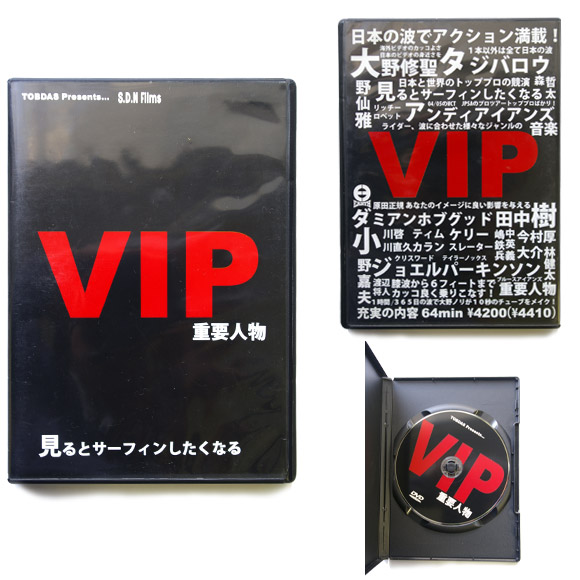 VIP 重要人物 サーフィンDVD bno9629077a