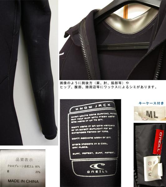 O'NEILL/オニール フル・ウェットスーツ ディテール bno9629123c