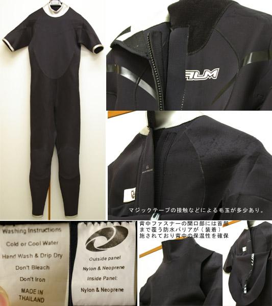 THE REALM シーガル 中古ウェットスーツ ディテール bno9629149c
