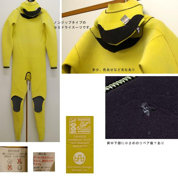 BEWET SEABASS フル 中古ウェットスーツ ディテール bno9629157c