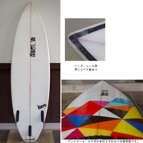 SUPER BRAND / SUPER Model 中古ショートボード bottom bno9629295b