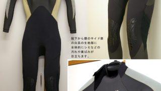 O'NEILL セミドライ(女性用) 中古ウェットスーツ bno9629299a
