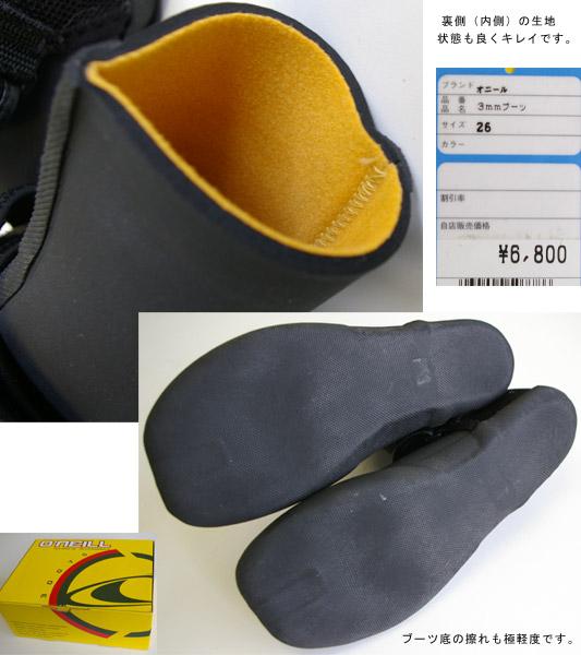 オニール 中古サーフブーツ冬用 26cm detail bno9629365c