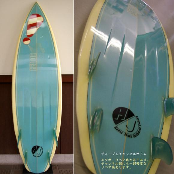 HEITOR 中古ショートボード bottom bno9629382b