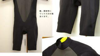 オニール スプリング 2/1mm 中古ウェットスーツ bno9629421a