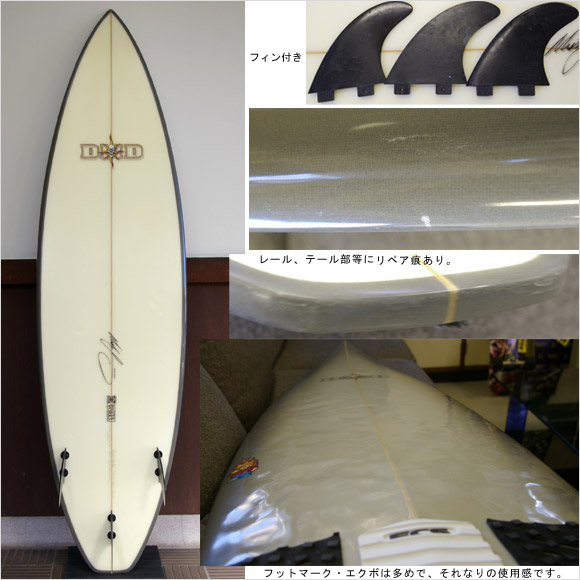 DHD / MICK FANNING JAPAN MODEL中古ショートボード bottom bno9629504b