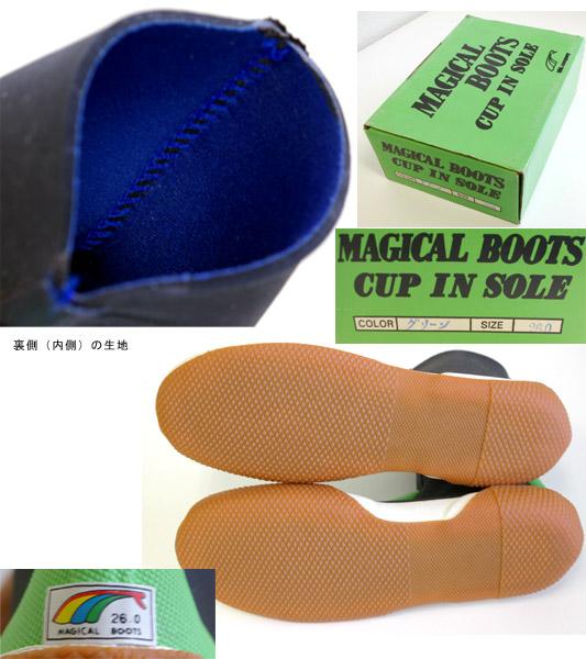 MAGICAL BOOTS 中古サーフブーツ condition bno9629512c