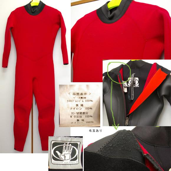 BODY GLOVE 5/3mm セミドライ 中古ウェットスーツ detail bno9629524c
