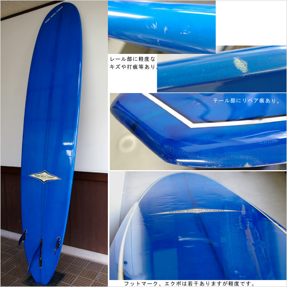 MABO ROYAL 中古ロングボード 9`2 bottom bno9629551b