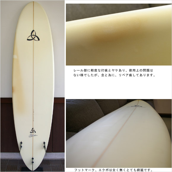 Abe Shape & Design/ASD 中古ファンボード 7`10 bottom bno9629583b