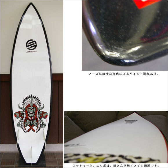 Santa Cruz FLETCHER EPOXY  中古ショートボード bottom bno9629593b