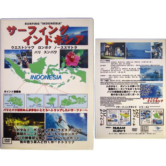 サーフィングインドネシア 中古サーフDVD bno9629610a