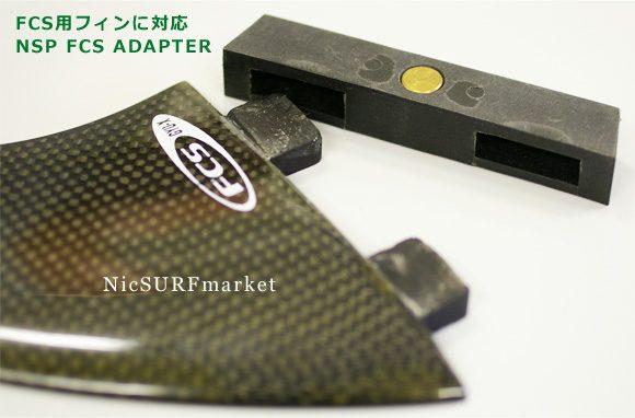 フィンアダプター「NSP FCS ADAPTER」 bno9629698b