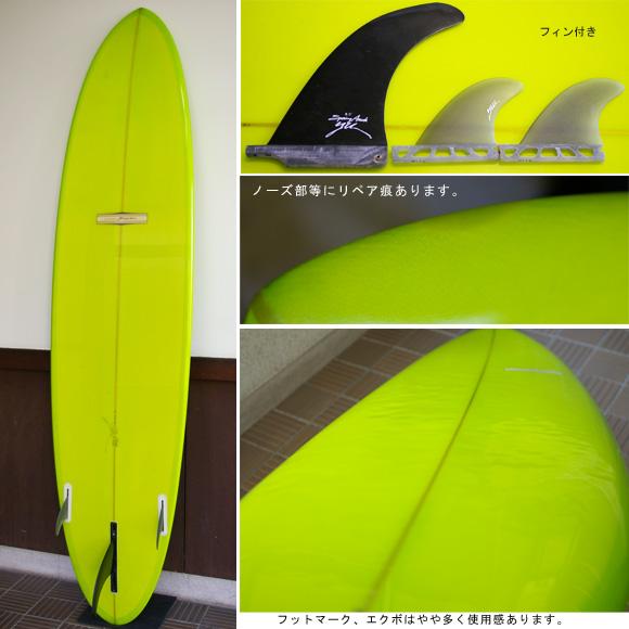 YU 中古ファンボード Classic 7`6 bottom bno9629704b