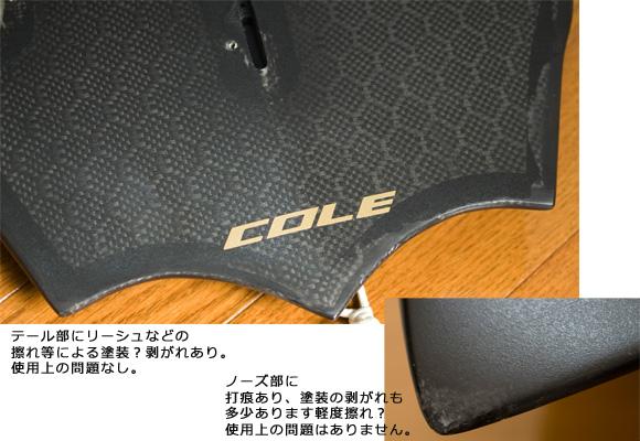 AVISO COLE GRASS HOPPER 中古ショートボード 5`9 GOLD LABEL condition bno9629731e