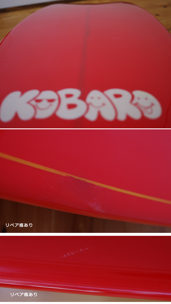 KOBARO 中古ロングボード 9`0 condition/repair bno9629982e
