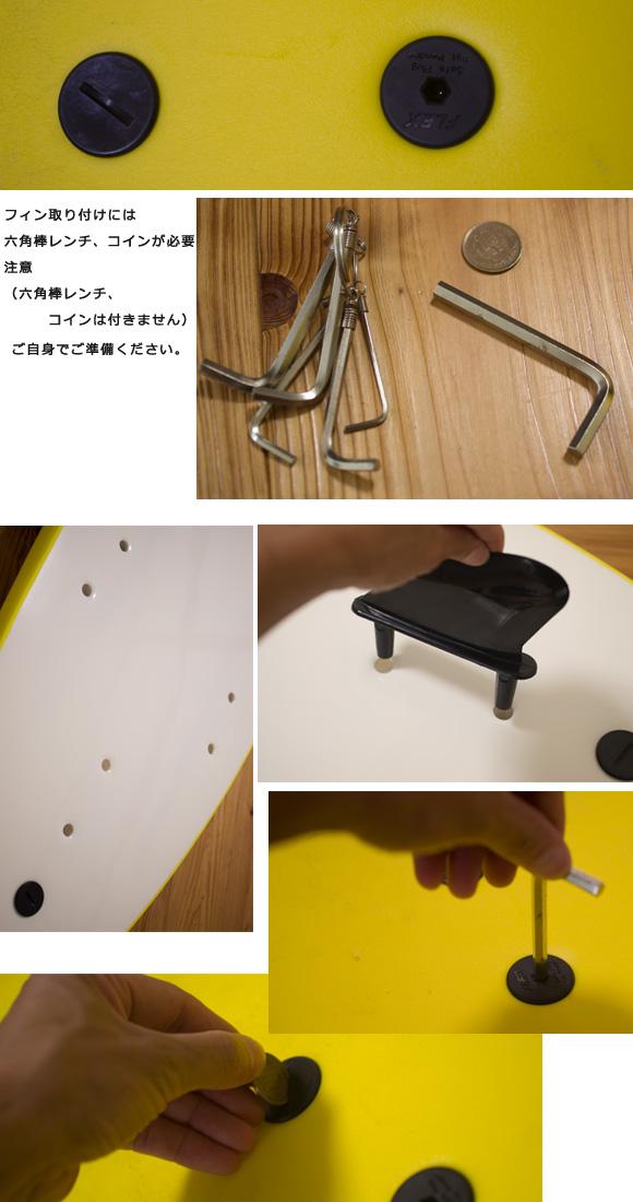 ソフトボード FROW 中古ロングボード 9`0 フィン取り付け方法 bno96291200f