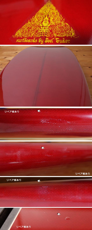 JOEL TUDOR papa joe 中古ロングボード 9`0 condition/repair bno96291205e