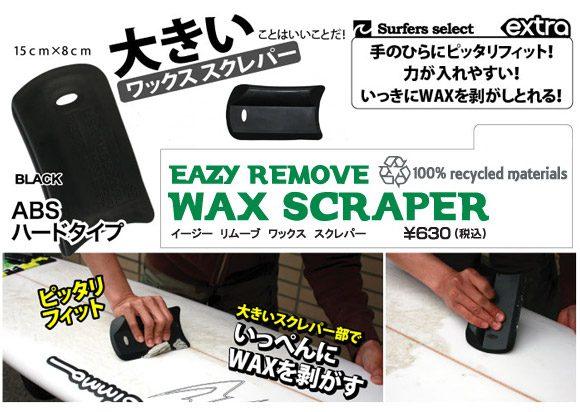 EXTRA WAX SCRAPER イージー・リムーブ