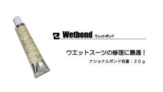 ウェットスーツ修理用ウェットボンド(extra-wetbond)
