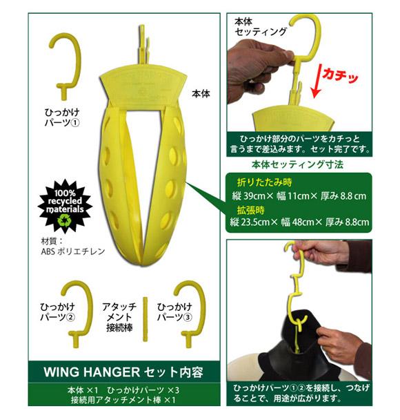 WING HANGER ウェットスーツ用ハンガー 使用方法