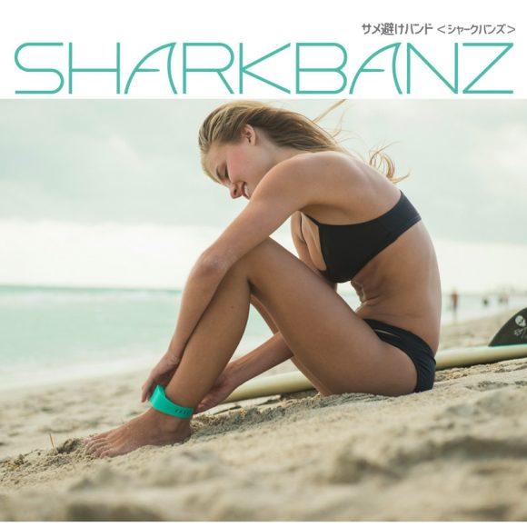 サメ対策 ウォータープルーフバンド sharkbanz