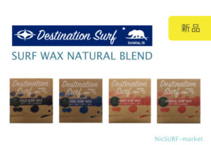 DESTINATION サーフワックス(WAX) NATURAL BLEND